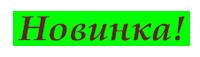 Брошь 65130